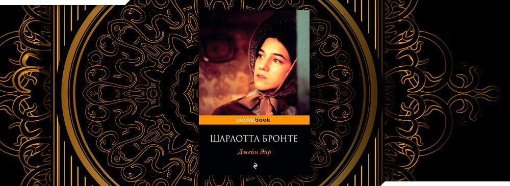 Джейн Эйр (Шарлотта Бронте)