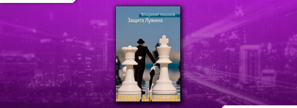 Защита Лужина (Владимир Набоков)