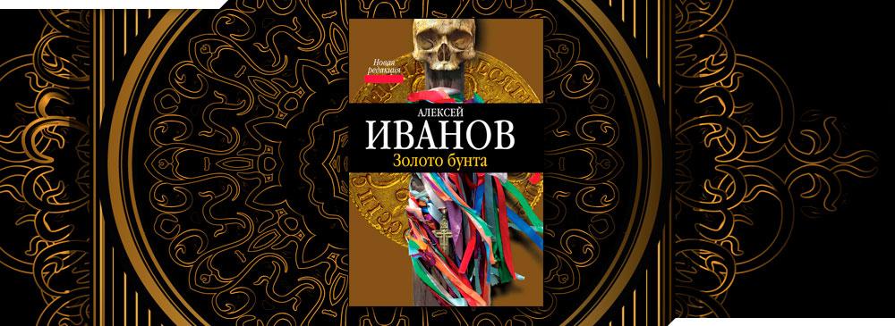Золото бунта (Алексей Иванов)