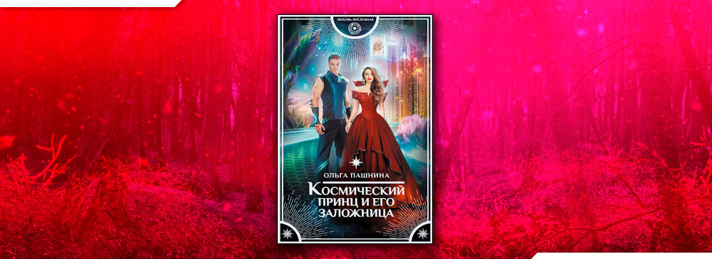 Космический принц и его заложница (Ольга Пашнина)