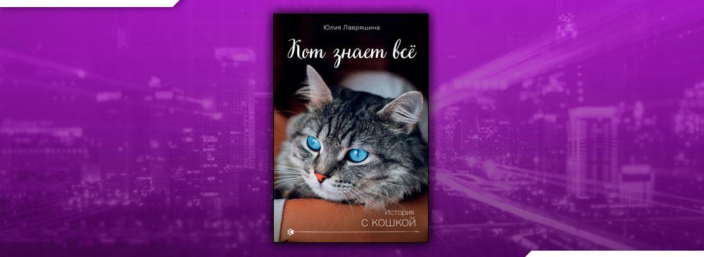 Кот знает всё (Юлия Лавряшина)