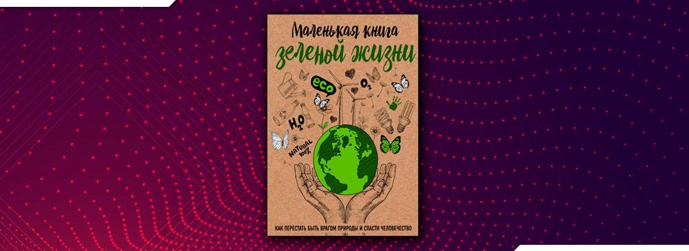 Маленькая книга зеленой жизни (Мария Ершова)