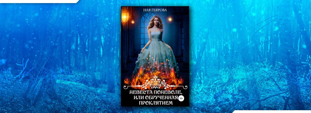 Невеста поневоле, или Обрученная проклятием (Ная Геярова)
