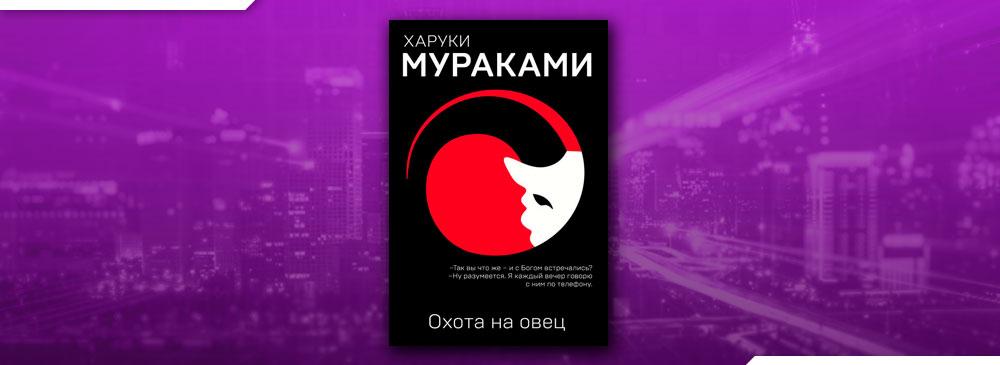 Охота на овец (Харуки Мураками)