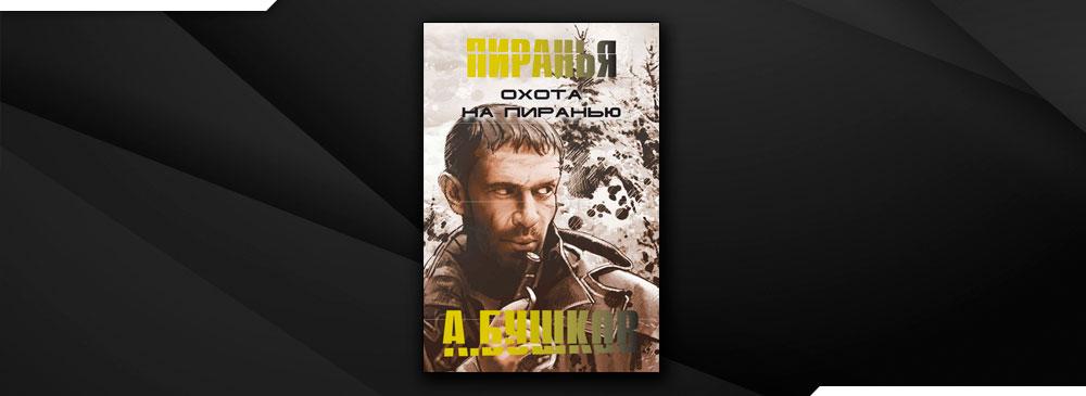 Охота на пиранью (Александр Бушков)