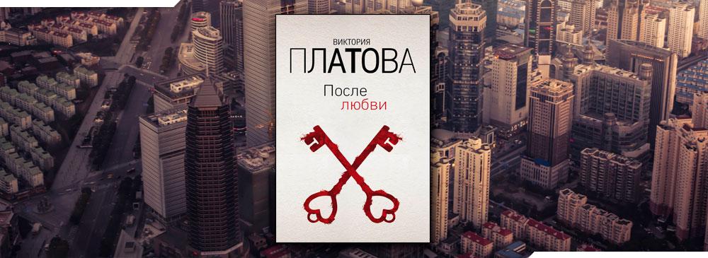 После любви (Виктория Платова)