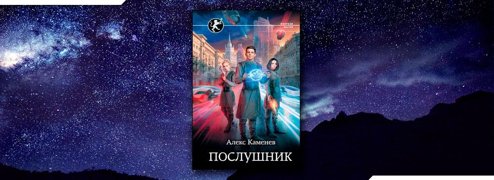 Послушник (Алекс Каменев)