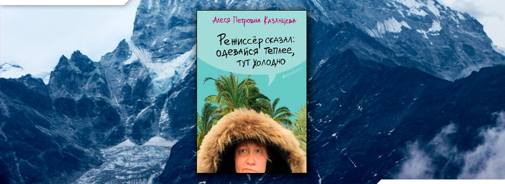 Режиссёр сказал: одевайся теплее, тут холодно (Алеся Казанцева)