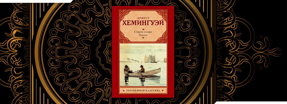 Старик и море (Эрнест Хемингуэй)