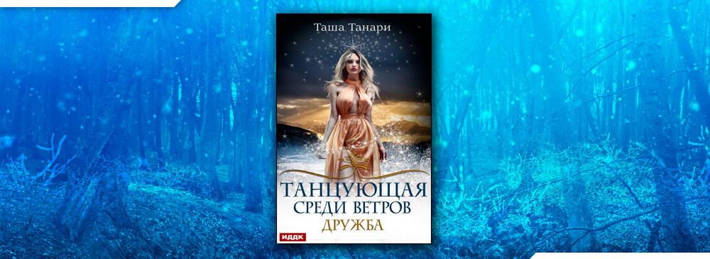 Танцующая среди ветров. Книга 1. Дружба (Таша Танари)