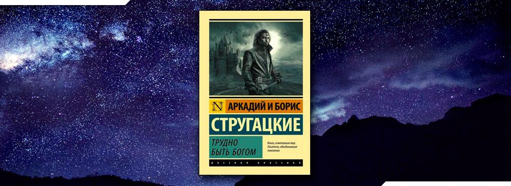 Трудно быть богом (Аркадий и Борис Стругацкие)