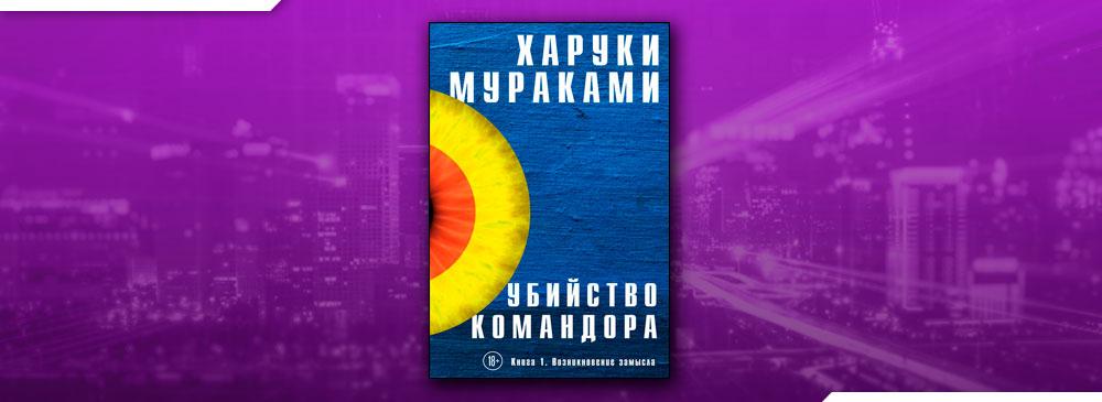 Убийство Командора. Книга 1. Возникновение замысла (Харуки Мураками)