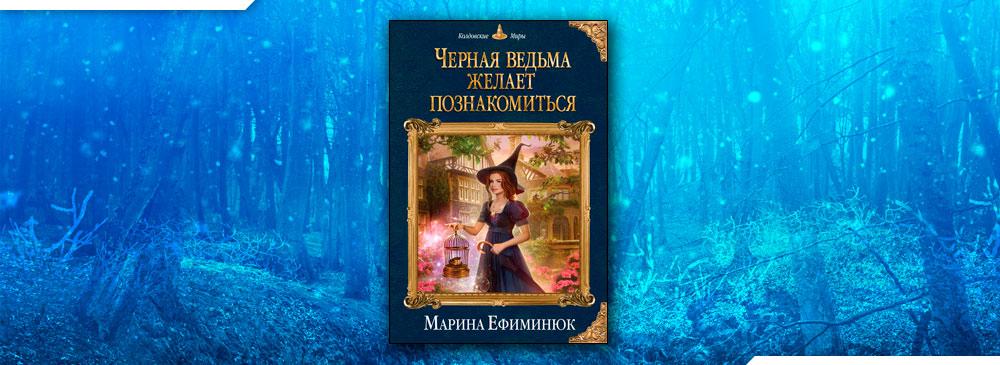 Черная ведьма желает познакомиться (Марина Ефиминюк)