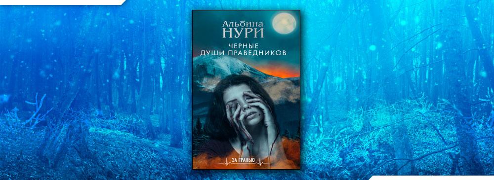 Черные души праведников (Альбина Нури)