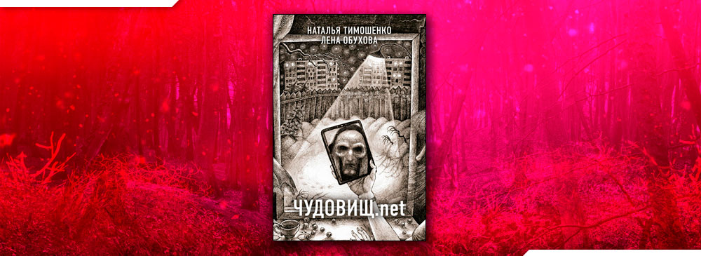 Чудовищ.net (Лена Обухова, Наталья Тимошенко)