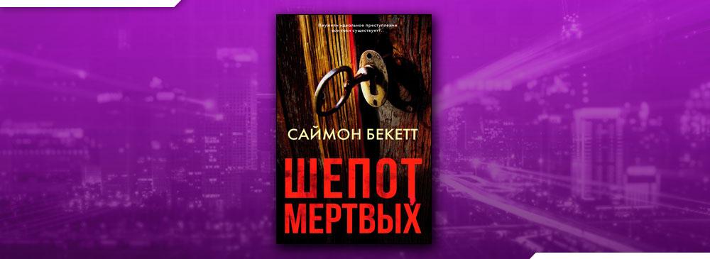 Шепот мертвых (Саймон Бекетт)