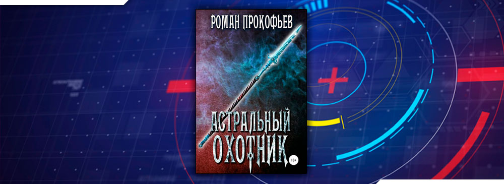 Астральный охотник (Роман Прокофьев)