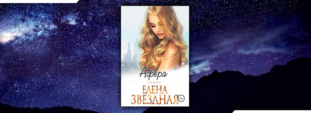 Афера (Елена Звёздная)
