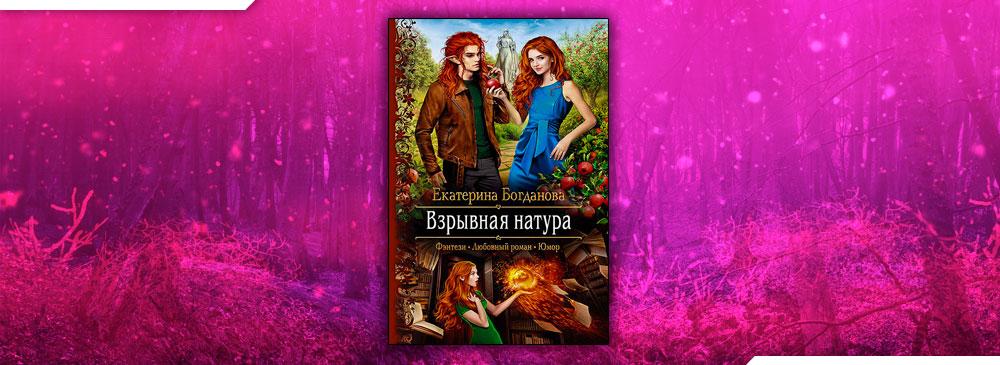 Взрывная натура (Екатерина Богданова)