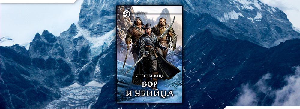 Вор и убийца (Сергей Куц)