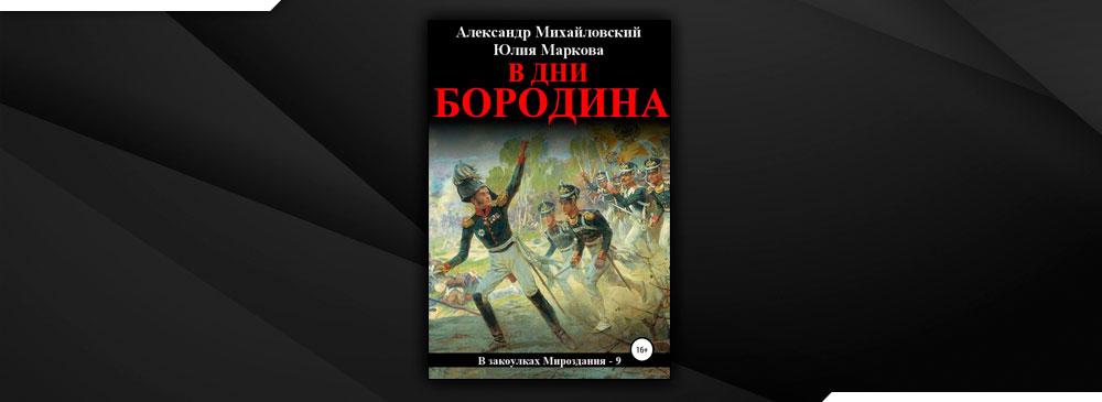 В дни Бородина (Юлия Маркова, Александр Михайловский)