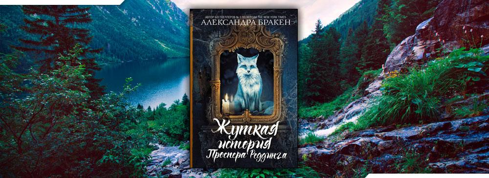 Жуткая история Проспера Реддинга (Александра Бракен)