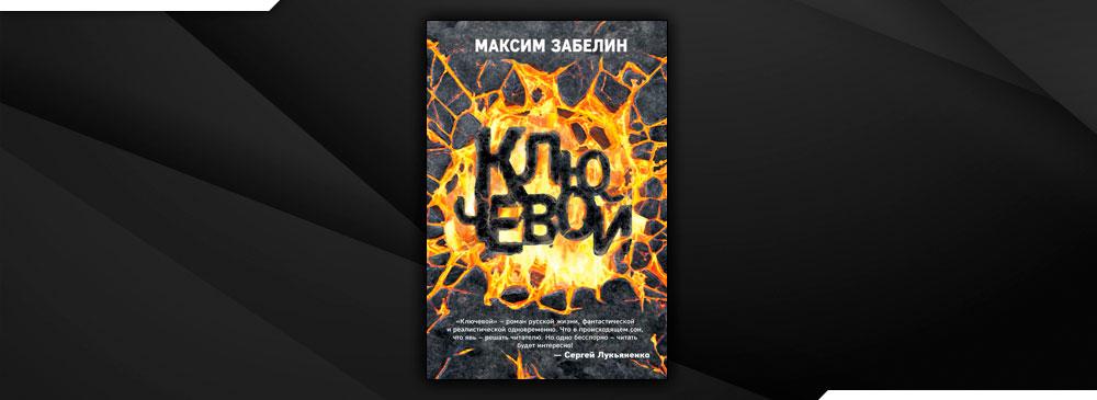 Ключевой (Максим Забелин)