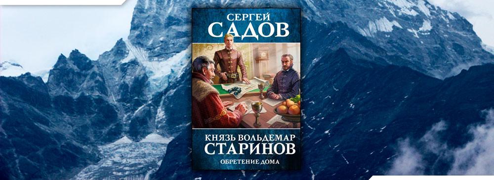 Обретение дома (Сергей Садов)
