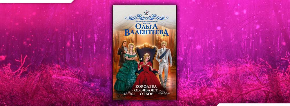 Королева объявляет отбор (Ольга Валентеева)