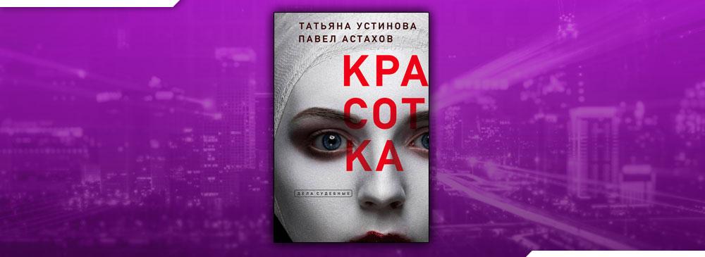 Красотка (Татьяна Устинова, Павел Астахов)