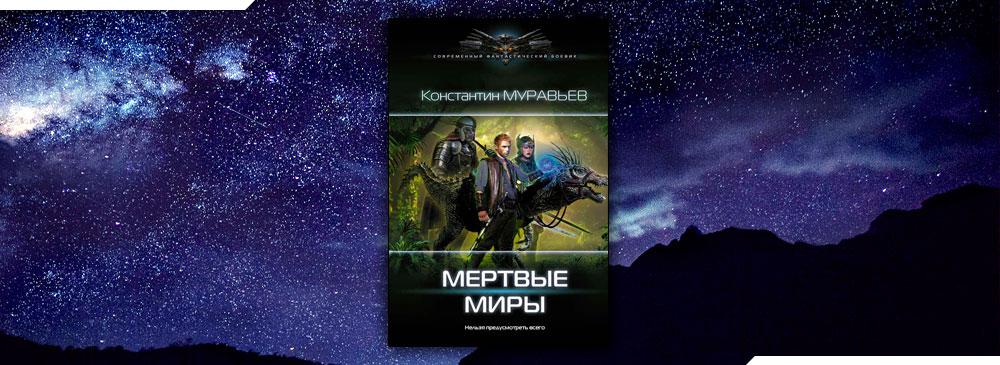 Мертвые миры (Константин Муравьёв)
