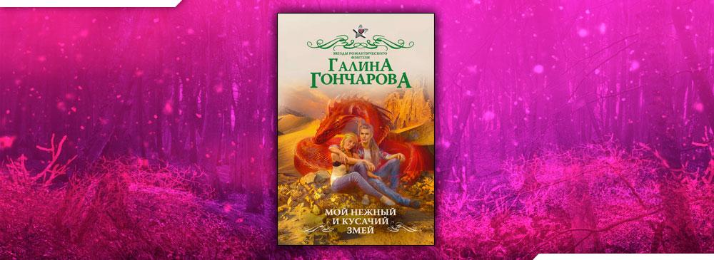 Мой нежный и кусачий змей (Галина Гончарова)