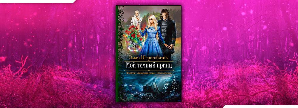 Мой темный принц (Ольга Шерстобитова)