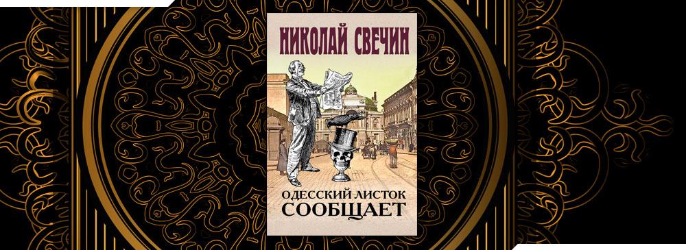Одесский листок сообщает (Николай Свечин)