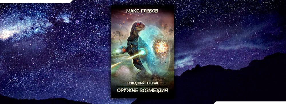 Оружие возмездия (Макс Глебов)