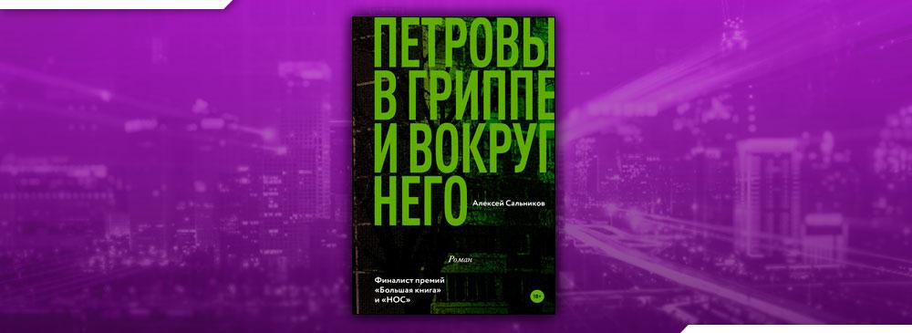 Петровы в гриппе и вокруг него (Алексей Сальников)