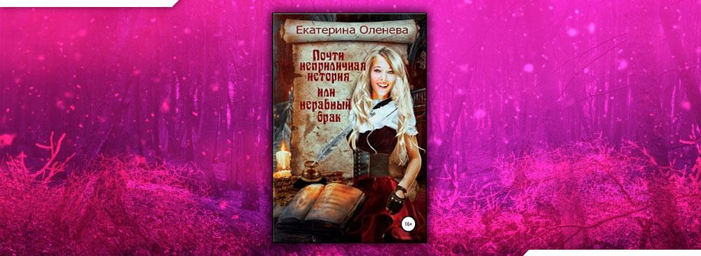 Почти неприличная история, или Неравный брак (Екатерина Оленева)