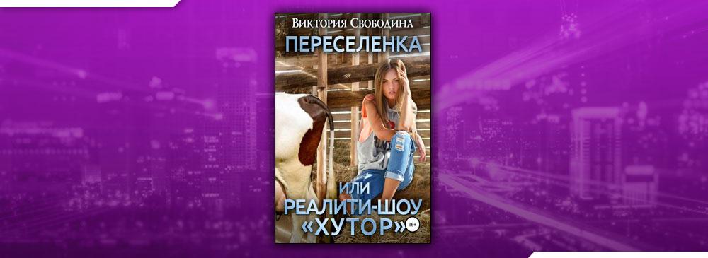 Переселенка, или Реалити-шоу «Хутор» (Виктория Свободина)