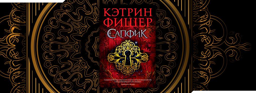 Сапфик (Кэтрин Фишер)