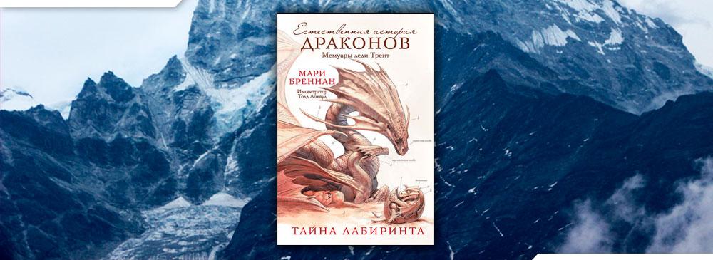 Мемуары леди Трент: Тайна Лабиринта (Мари Бреннан)