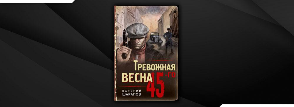Тревожная весна 45-го (Валерий Шарапов)