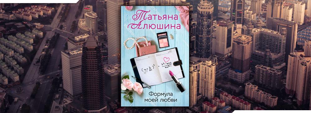 Формула моей любви (Татьяна Алюшина)