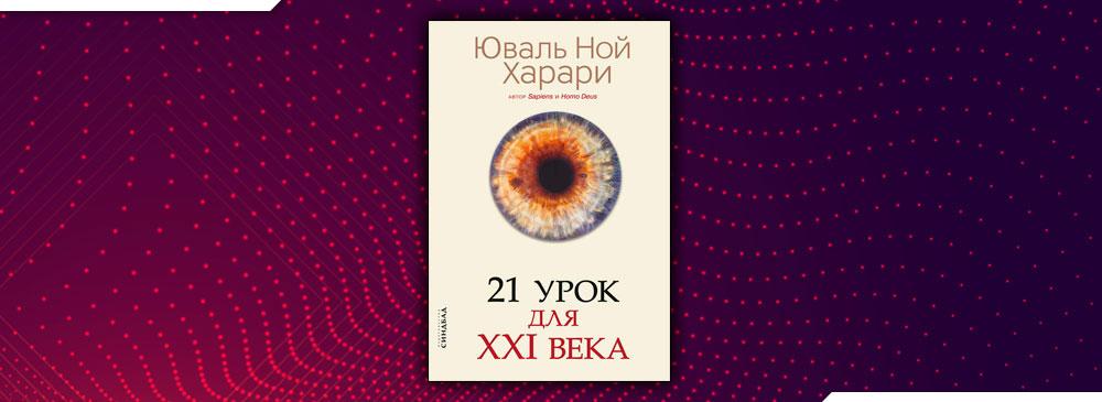 21 урок для XXI века (Юваль Ной Харари)