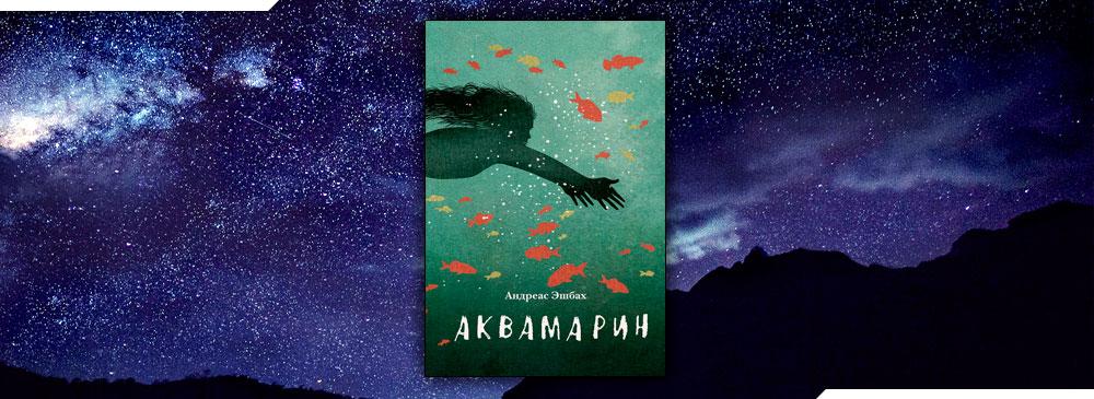 Аквамарин (Андреас Эшбах)