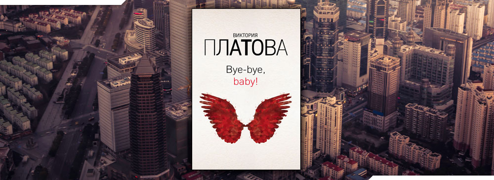 Bye-bye, baby! (Виктория Платова)