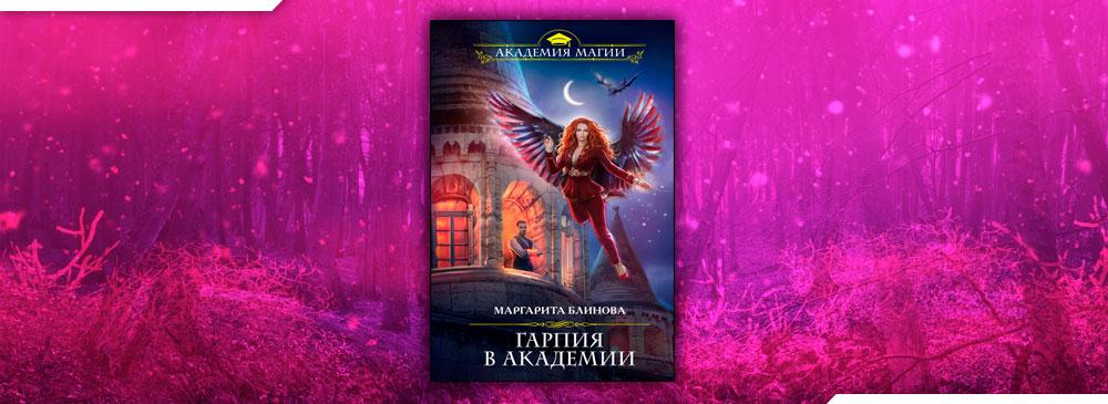 Гарпия в Академии (Маргарита Блинова)