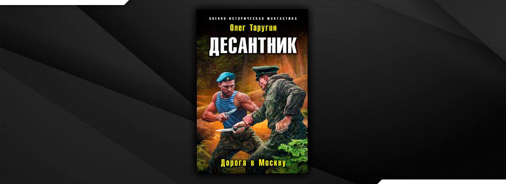 Десантник. Дорога в Москву (Олег Таругин)
