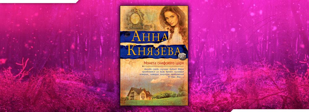 Монета скифского царя (Анна Князева)