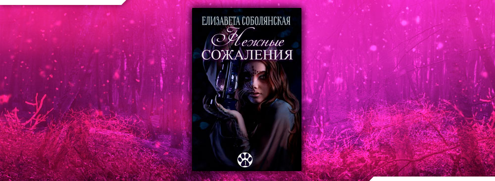 Нежные сожаления (Елизавета Соболянская)
