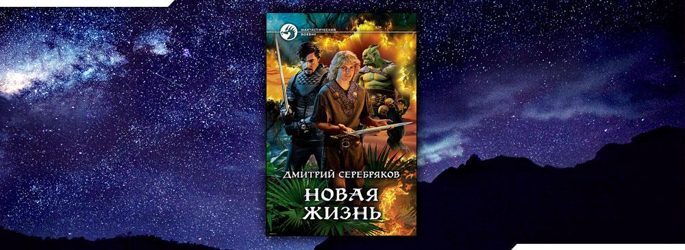 Новая жизнь (Дмитрий Серебряков)
